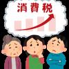 消費税のおはなし(5)/課税事業者
