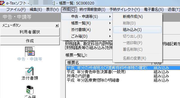 xtxファイルのインポート