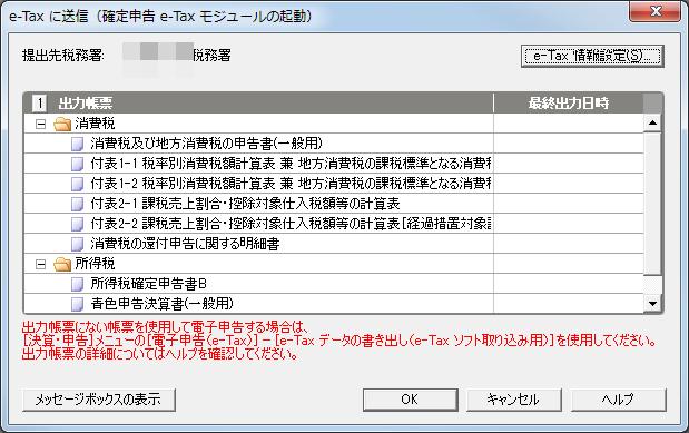 e-Taxモジュール