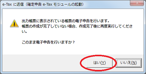 e-Taxモジュールの起動確認
