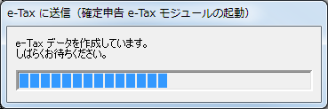 e-Taxモジュール起動中