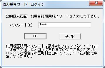 利用者証明用パスワード