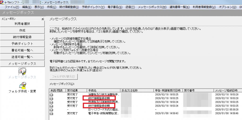 e-Taxソフトのメールボックス