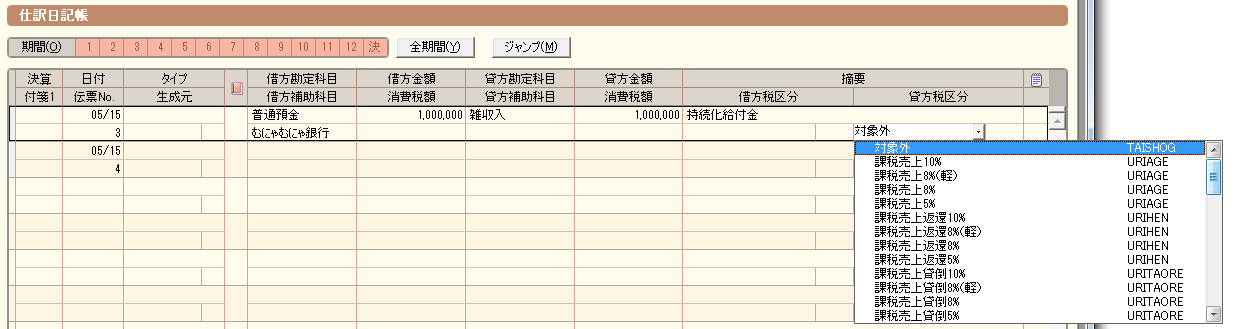 会計処理 持続化給付金